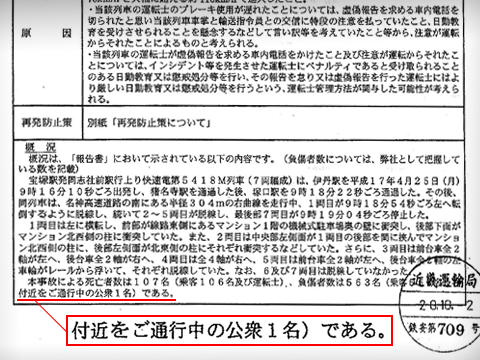 JR西日本が近畿運輸局へ提出した平成20年10月2日付の鉄道運転事故等報告書より