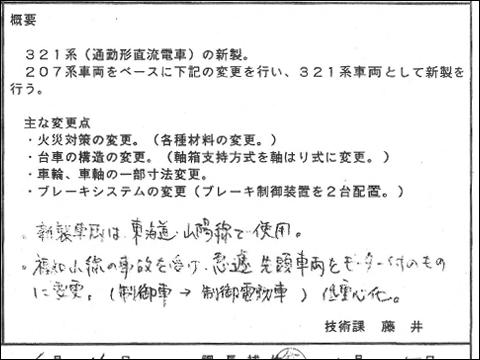 JR西日本321系電車の車両構造装置変更確認申請に係る文書より
